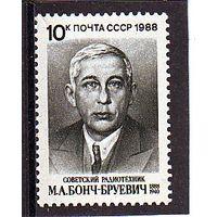 СССР 1988 БОНЧ БРУЕВИЧ **(С)