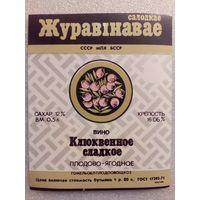 135 Этикетка от спиртного БССР СССР Гомель