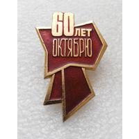 60 лет Октябрю. Бант. Октябрьская Революция #0002-LP1
