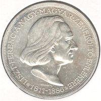 Венгрия 2 пенго 1936 года. Ференц Лист. Серебро 10 грамм. Состояние aUNC!
