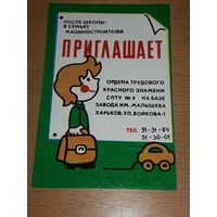 Календарик 1988 Реклама СПТУ Харьков