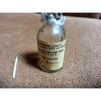 Пузырёк аптечный из под йода. СССР. 1962 год