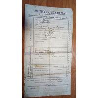 МЕТРИКА. ШКОЛА. 1932 г.