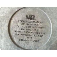 Электродвигатель асинхронный тип Д-32
