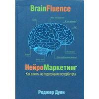 Нейромаркетинг (уценка)