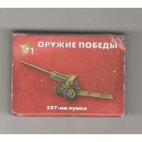 Оружие Победы. 107 - мм пушка. Возможен обмен