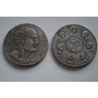 1 и 1/2 рубля или 10 злот УТКИН 1836, копия, 40 мм