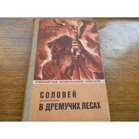 Змитрок Бядуля. Соловей в лесах дремучих. 1971 г.