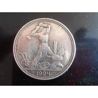 Один полтинник серебро 1924 года