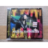 Марина Хлебникова – Живая коллекция (CD)