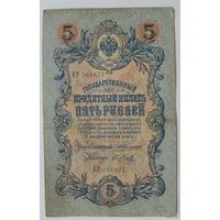 5 рублей 1909 года. Коншин-Метц ЕР 361671.