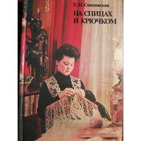 Е.М.Соколовская. На спицах крючком