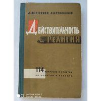 Действительность и реальность.  (114 вопросов и ответов по религии и атеизму) . / Л. Ануфриев, А. Кузовников. (1963 г.)