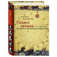 Раздел океана в XVI-XVIII веках. Истоки и эволюция пиратства