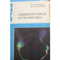 Занимательная астрофизика. В.Н. Комаров, Б.Н. Пановкин. 1984. Серия ПНТП