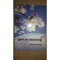 Вишня белая Иван Титовец песни и стихи