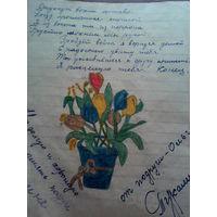 Рукописный песенник 50-ых годов ХХ века