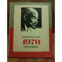 СССР: Настольный календарь. 1970/*72/*73/*74/*75/*76/*77/*78/
