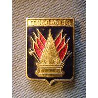 """Значок """"Тобольск"""" (гербы городов СССР)"""