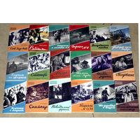 Библиотечка военных приключений 19 книг, выходивших в мягкой обложке