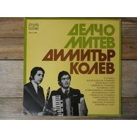 Делчо Митев, кларнет; Димитр Колев, аккордеон; Оркестр - Балкантон, Болгария - 1976 г.
