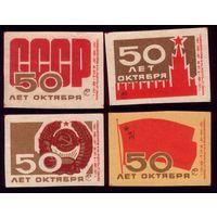 4 этикетки 1967 год 50 лет СССР Злынка