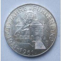 Австрия 25 шиллингов 1961 40 лет Бургерланду