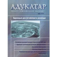 Адукатар. Часопіс нефармальнай адукацыі. No3 (2004)