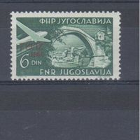 [1087] Югославия 1951.Мост.  НАДПЕЧАТКА.