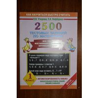 2500 тестовых заданий по математике. О.В. Узорова, Е.А. Нефедова
