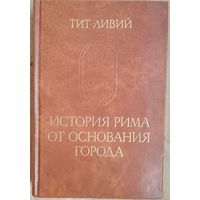 Книга Тит Ливий. История Рима от основания города. Том 2-й