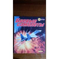 Журнал Боевые самолеты