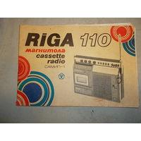 """Паспорт к Магнитола кассетная  """"Рига -110"""" (САМИП) 1983 г.в.( Приложение к основному лоту)"""