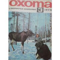 "Журнал ""Охота"", подшивка за 1975 год."
