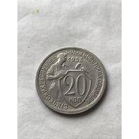 20 копеек 1933 г.  - с 1 рубля.