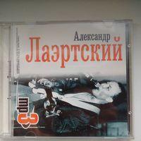 Александр Лаэртский MP3