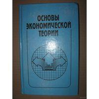 Основы экономической теории уч. пособие
