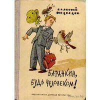 Баранкин, будь человеком! Как на фото или другую изд. Детская литература!