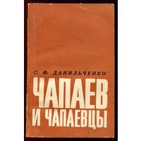 С.Ф. Данильченко. Чапаев и чапаевцы  (Д)