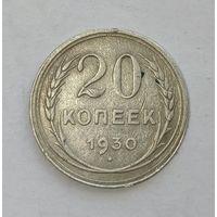 20 копеек 1930
