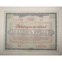 CCCР. Облигация на 20 рублей 1966 г. Без гашения!