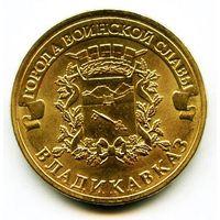 10 рублей Владикавказ 2011 года