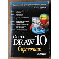 CorelDraw 10: Справочник