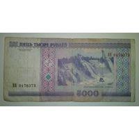 5000 рублей 2000. ВВ