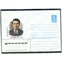 ХМК 1984. Б.Майлин, казахский писатель