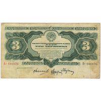 3 червонца, 1932 г.  СССР, серия Аг 601676