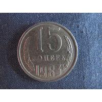 Монета СССР 15 копеек 1983