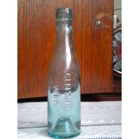 Старинная бутылочка до 1939 г