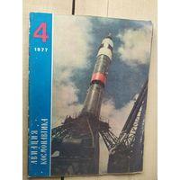 """Журнал """" Авиация и Космонавтика"""" номер 4 1977 года\03"""