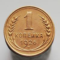 1 копейка 1926 в коллекцию